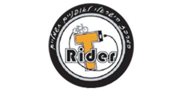 t-rider אופניים חשמליים